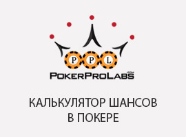 Poker Odds Calculator (PokerProLabs)