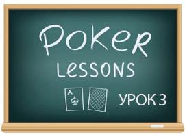 Учимся играть в покер