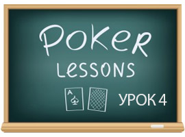 Построение покерного банкролла